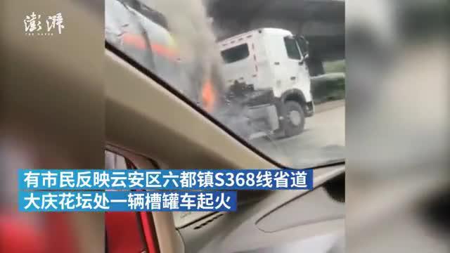 广东一槽罐车起火,官方:轮胎自燃,是空罐