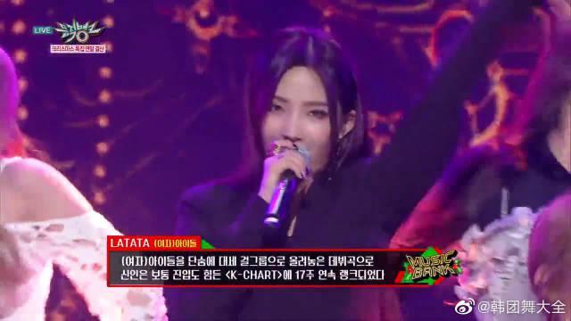 音乐银行圣诞特辑舞台!GI-DLE女团现场热舞表演《LATATA》