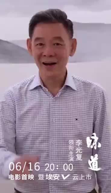 今晚八点与王维明导演 李光复、王道铁领衔主演 一起相约电影《味