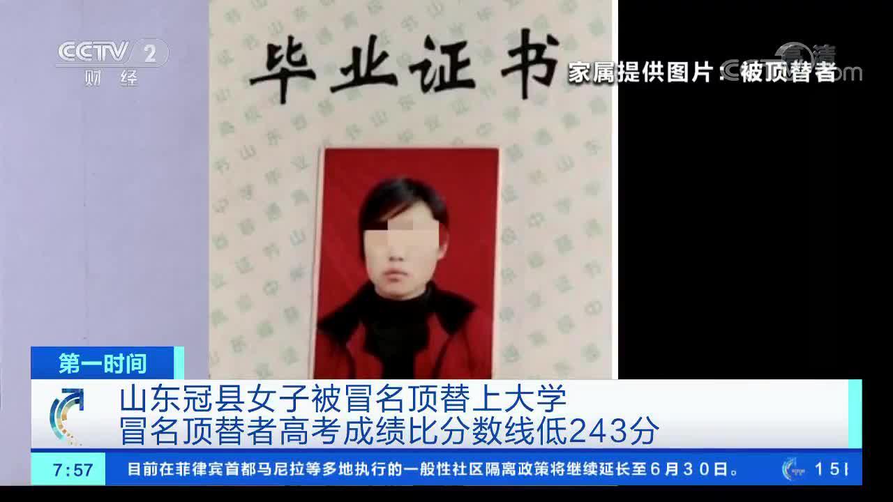 视频丨山东冠县女子被冒名顶替上大学 顶替者比分数线低243分