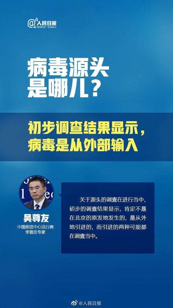 专家解答北京抗疫9个问题图片