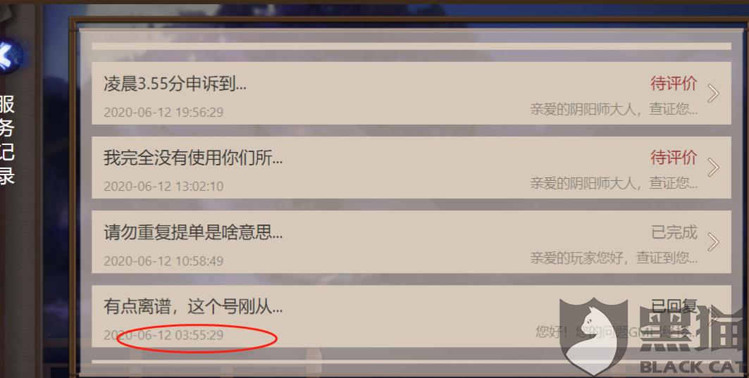 黑猫投诉:网易游戏无故封禁 阴阳师客服不予处理 损失5000人民币