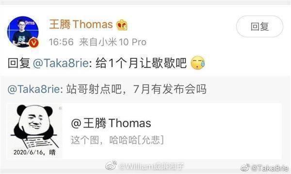 6月16日,Redmi产品总监王腾在与网友的互动中暗示……