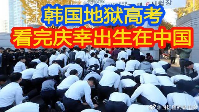 韩国的高考比拼的是三件事:孩子的努力……