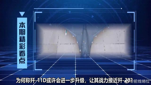 """歼-11D""""胎死腹中""""却意外复活?外国分析家:升级后战力接近歼20"""