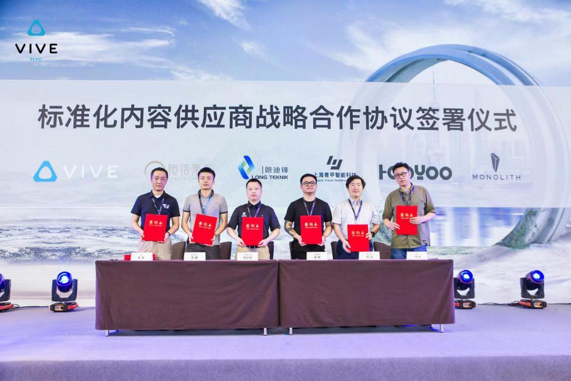 助力合作伙伴,HTC VIVE 2020行业生态大会带来企业新动力! AR资讯 第8张