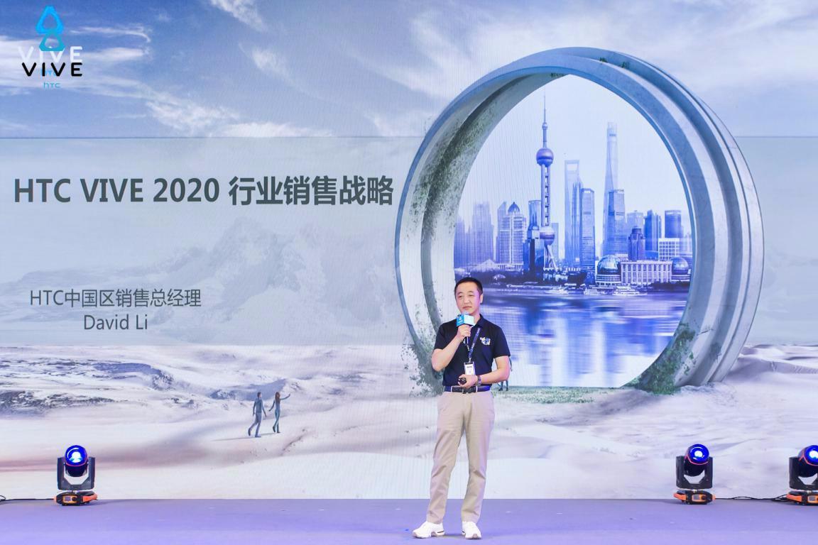 助力合作伙伴,HTC VIVE 2020行业生态大会带来企业新动力! AR资讯 第6张