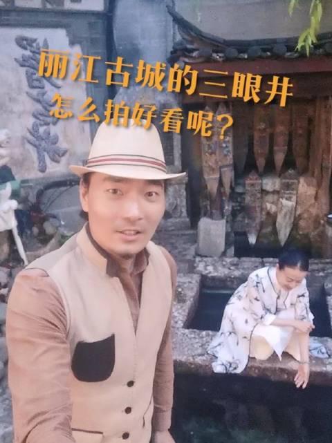 三眼井是丽江纳西族合理利用水资源的风俗文化……