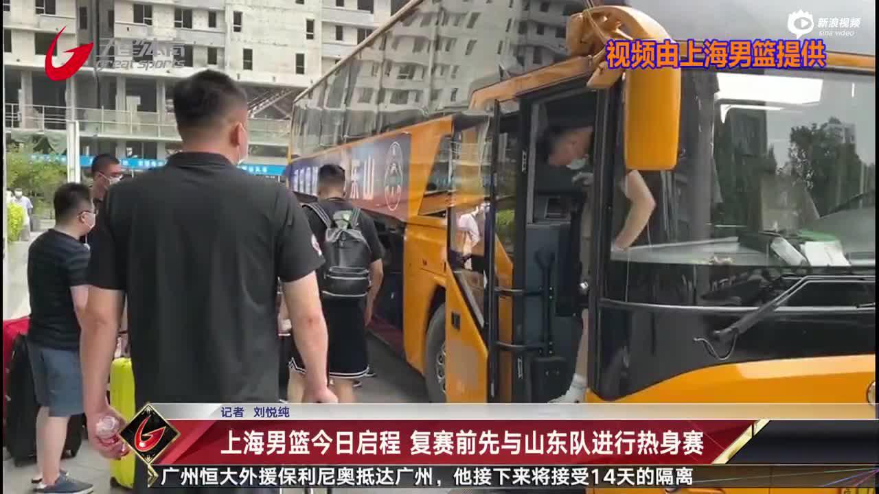 上海男籃與山東隊進行熱身賽