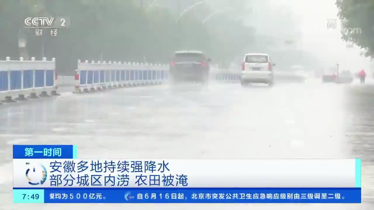 [第一时间]安徽多地持续强降水 部分城区内涝 农田被淹