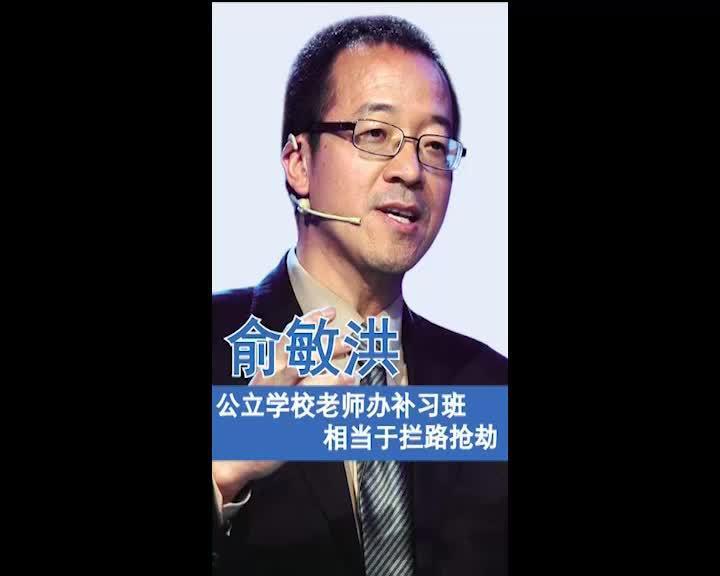 俞敏洪:公立学校老师办补习班 相当于路上遇到强盗 要留下买路钱