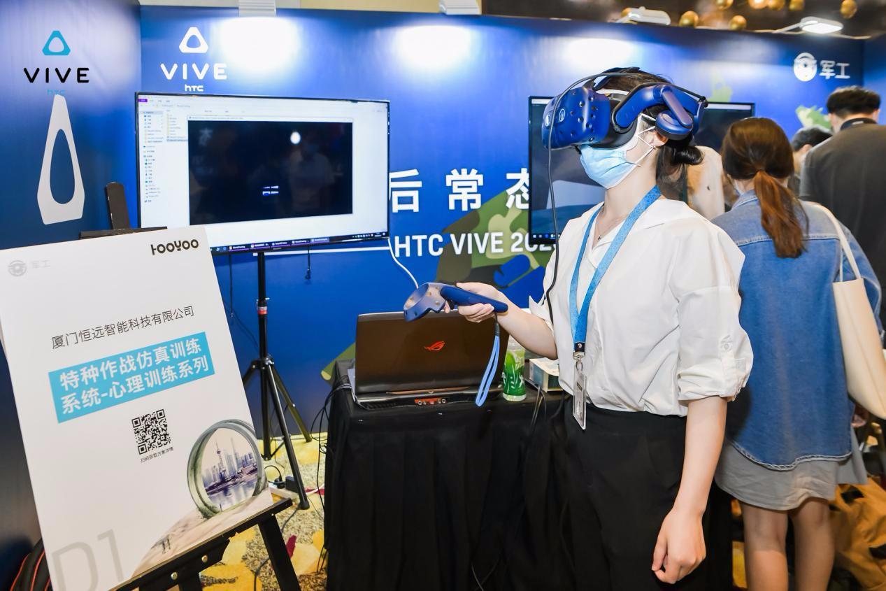 助力合作伙伴,HTC VIVE 2020行业生态大会带来企业新动力! AR资讯 第14张