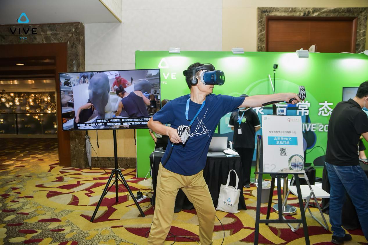 助力合作伙伴,HTC VIVE 2020行业生态大会带来企业新动力! AR资讯 第15张