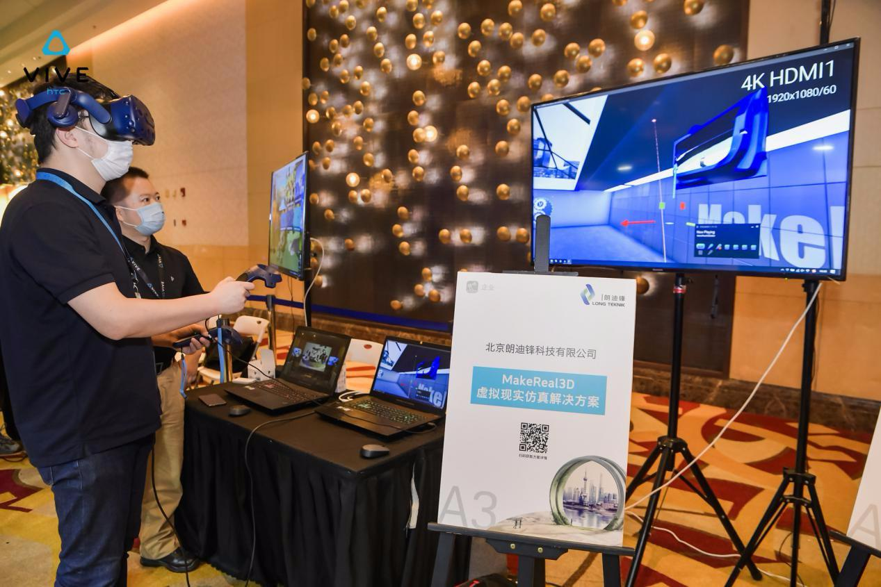 助力合作伙伴,HTC VIVE 2020行业生态大会带来企业新动力! AR资讯 第11张