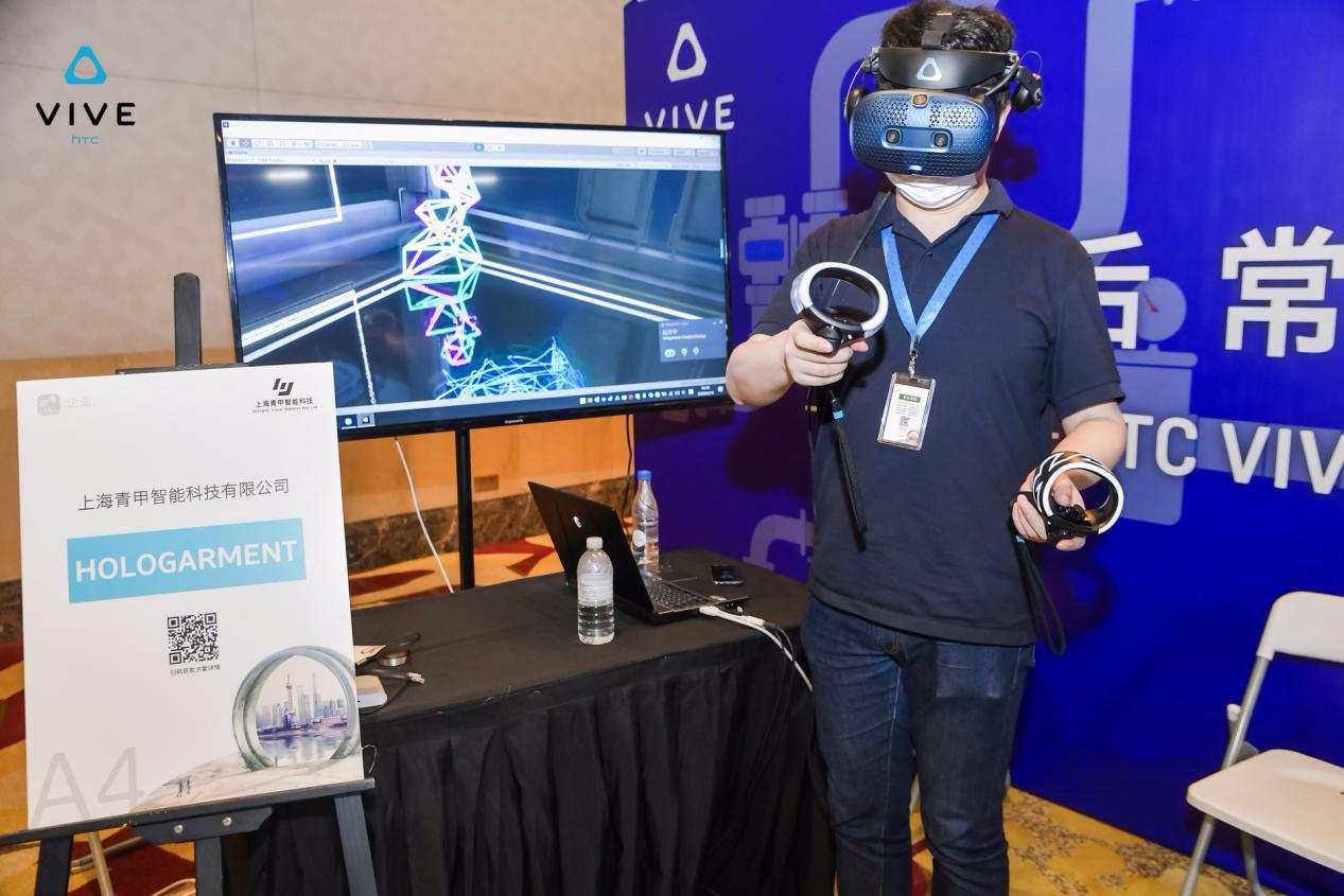 助力合作伙伴,HTC VIVE 2020行业生态大会带来企业新动力! AR资讯 第12张