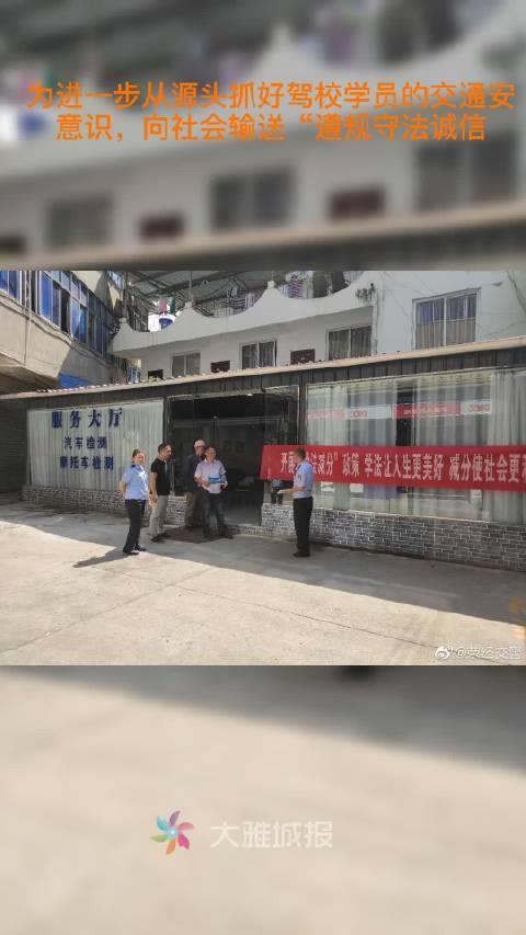 荥经县公安局交警大队组织宣教民警走进驾校……
