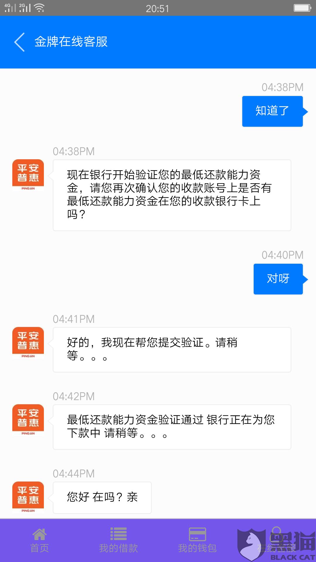 黑猫投诉:平安普惠客服说刷流水理由让我转2000后来我要求退款不给退