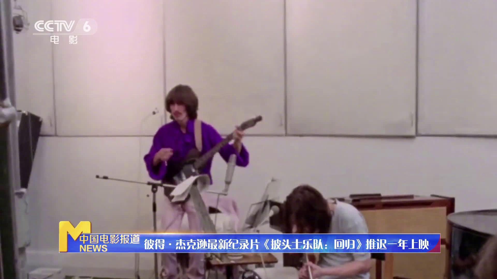 彼得·杰克逊最新纪录片《披头士乐队:回归》推迟一年上映