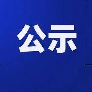"""正在公示!彭泽2家企业拟入选""""九江老字号"""""""
