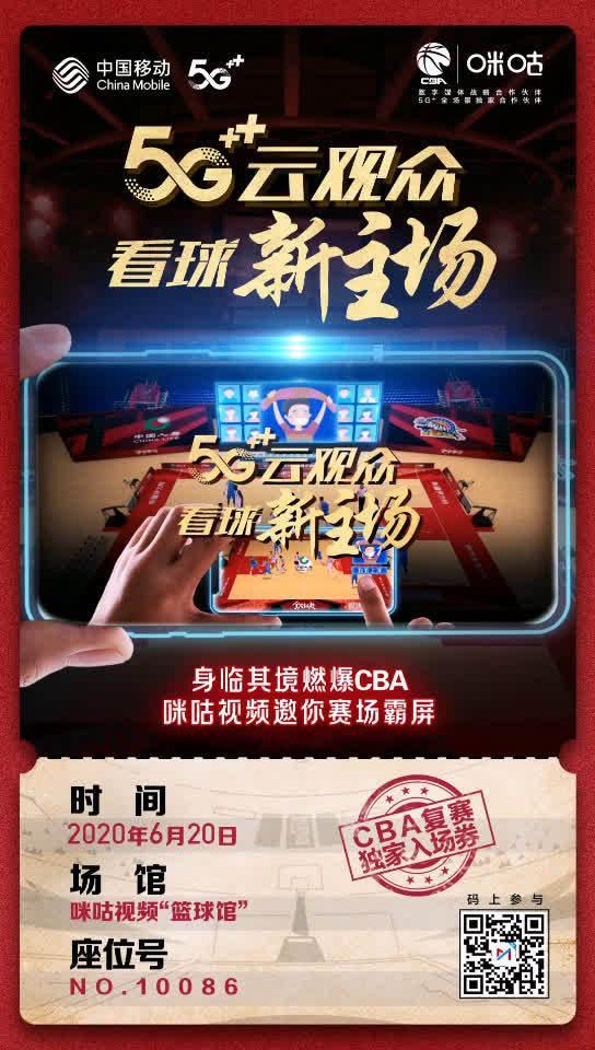 🤩5G云观众 看球新主场 ⏰2020年6月20日 @咪咕视频 邀你赛场霸屏