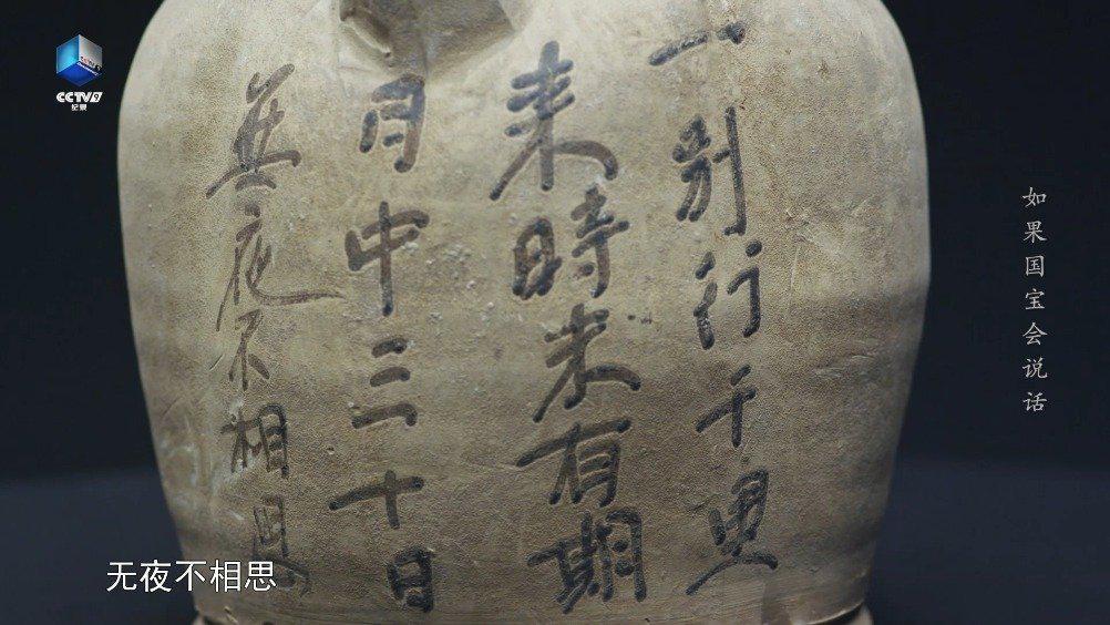 如果国宝会说话之长沙窑青釉褐彩诗词壶