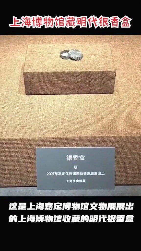 上海嘉定博物馆展出的上海博物馆收藏的明代银香盒!