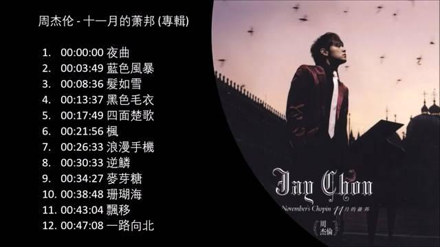 周杰伦《十一月的萧邦》专辑 歌单《夜曲+蓝色风暴+发如雪+黑