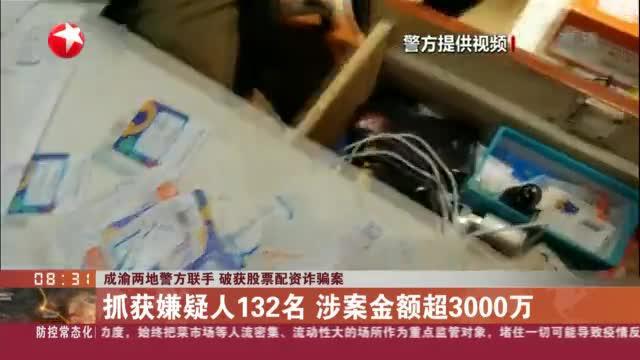 成渝两地警方联手  破获股票配资诈骗案:抓获嫌疑人132名  涉案金额超3000万