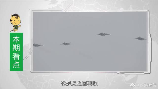 歼-20隐形战斗机翼下露出神秘物体……
