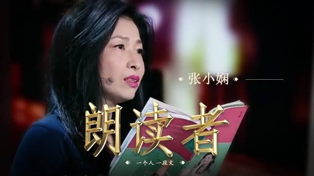 《朗读者》张小娴为大家带来《爱情的餐桌》:有一天你会感谢他的离去……