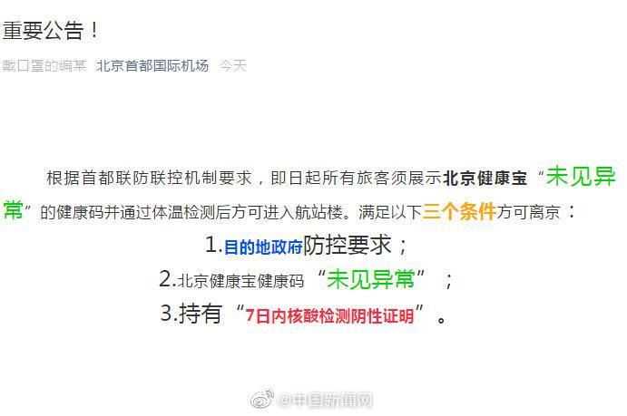 首都机场发布离京三项条件图片