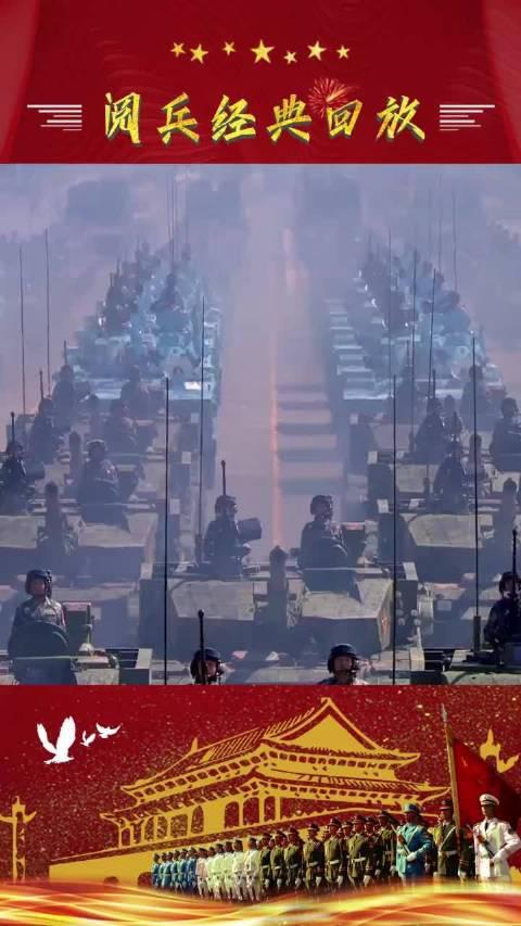 抗战胜利70周年大阅兵:履带步兵战车方队!
