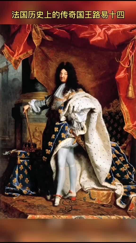 路易十四是欧洲历史上的一位传奇国王……