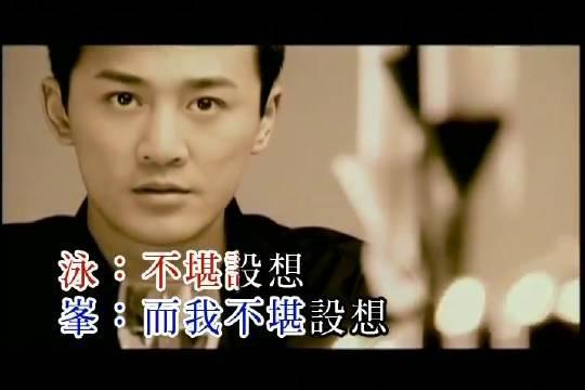 林峰、泳儿《明天以后》 开一句声,听着情歌总能满足一秒遐想……