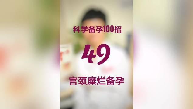 科学备孕100招(49/100)宫颈糜烂会不会影响怀孕