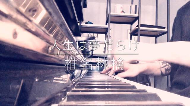 鋼琴Cover 「人生は夢だらけ」椎名林檎 Arranged By KIKO(J