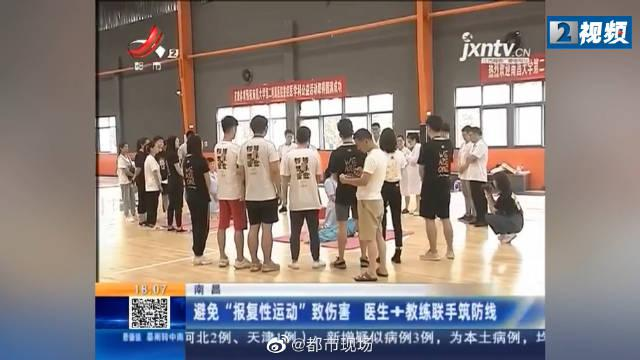 """南昌避免""""报复性运动""""致伤害 医生+教练联手筑防线"""
