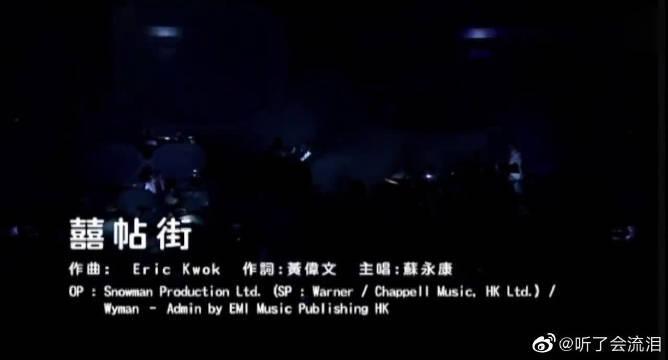 苏永康倾情演唱《喜帖街》,低沉的歌声格外让人沉醉!