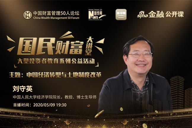 国民财富大讲堂:刘守英讲解经济转型与土地制度改革