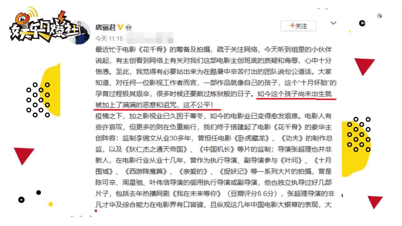 電影《花千骨》制片人發長文 疑回應鄭爽出演傳聞
