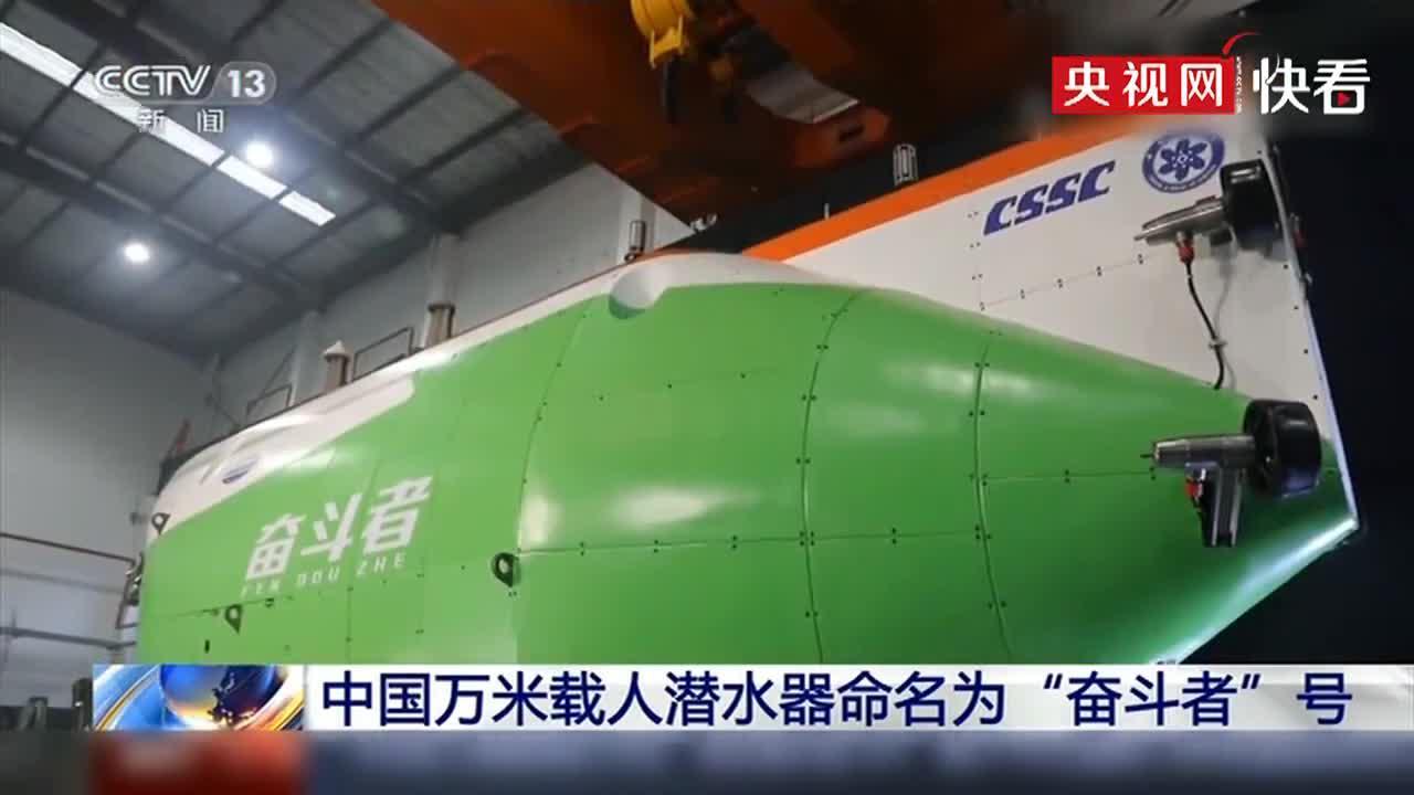 """视频丨中国万米载人潜水器命名为""""奋斗者""""号"""