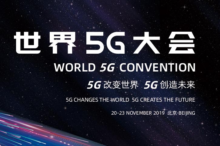 世界5G大会:5G改变世界 5G改变未来