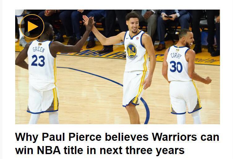 皮尔斯:勇士三年内夺冠 水花仍是历史最佳后场