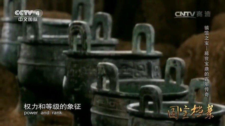 2016年纪录片《国宝档案 镇馆之宝》系列之稀世宝鼎的百年传奇