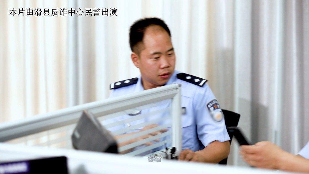 滑县公安局防诈骗短剧《当假警察遇到了真警察》