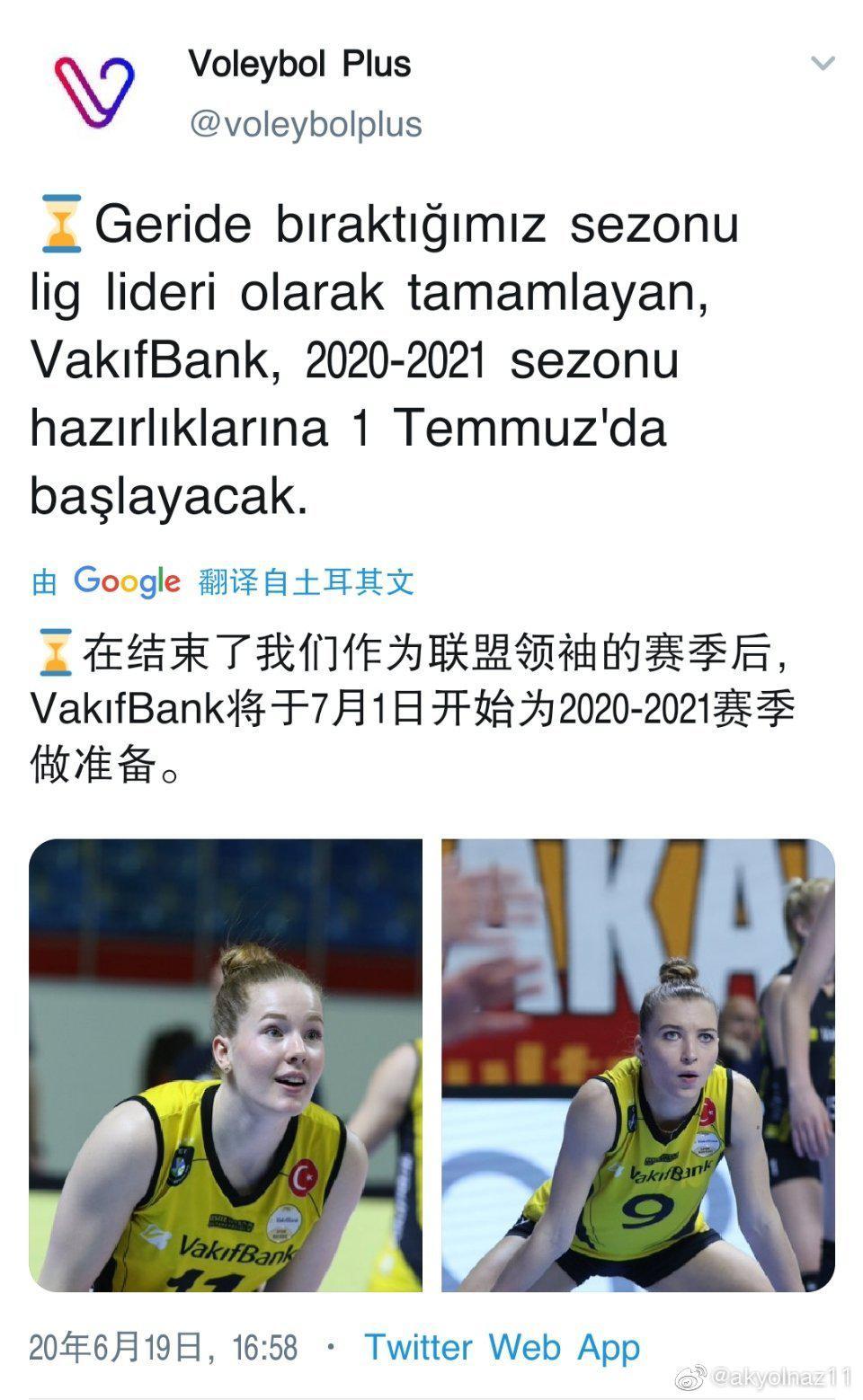 土耳其瓦基弗银行&费内巴切俱乐部将在7月1日开启新赛季备战
