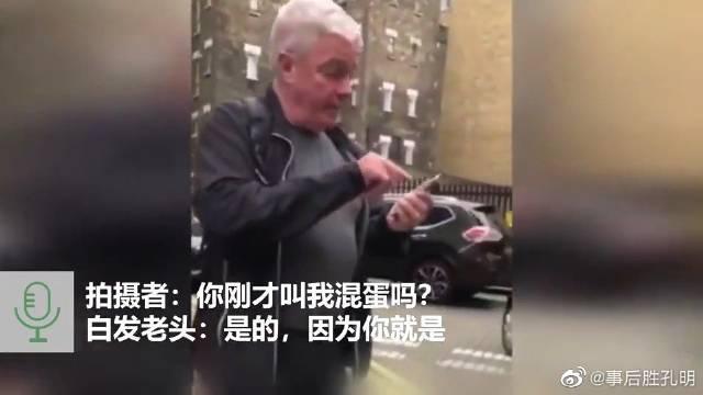 英国老头街上辱骂亚裔男,被骂男子忍无可忍将其撂翻在地四脚朝天