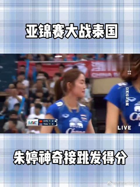 太搞笑!朱婷接跳发直接得分,泰国名将奥努玛懵了!