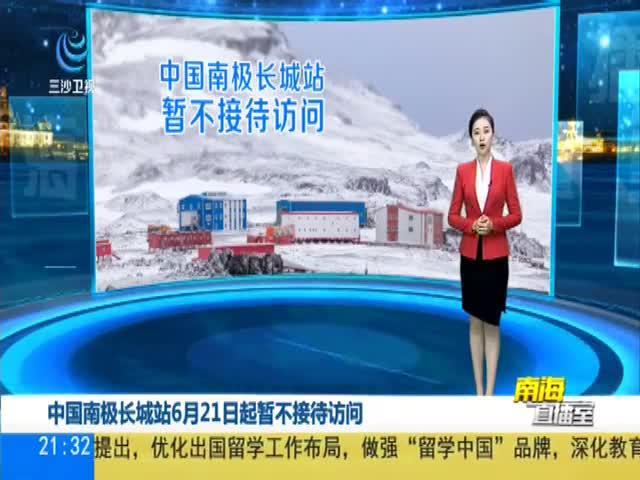 中国南极长城站6月21日起暂不接待访问