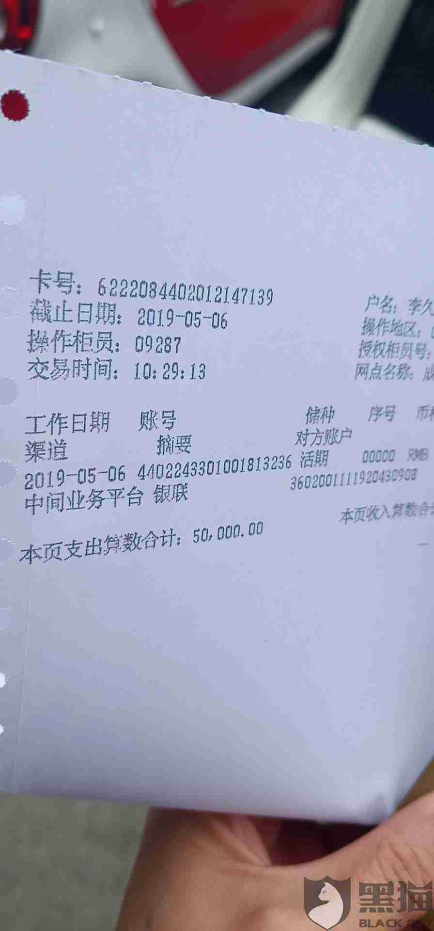 黑猫投诉:中国银联股份有限公司广东分公司取走我工商银行卡上五万块钱,要求退给我